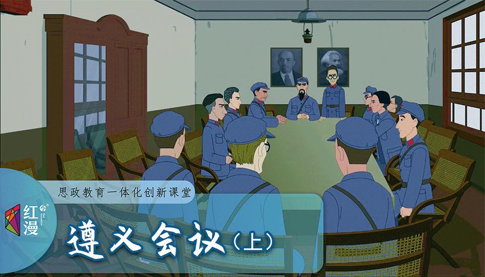 遵义会议(上)