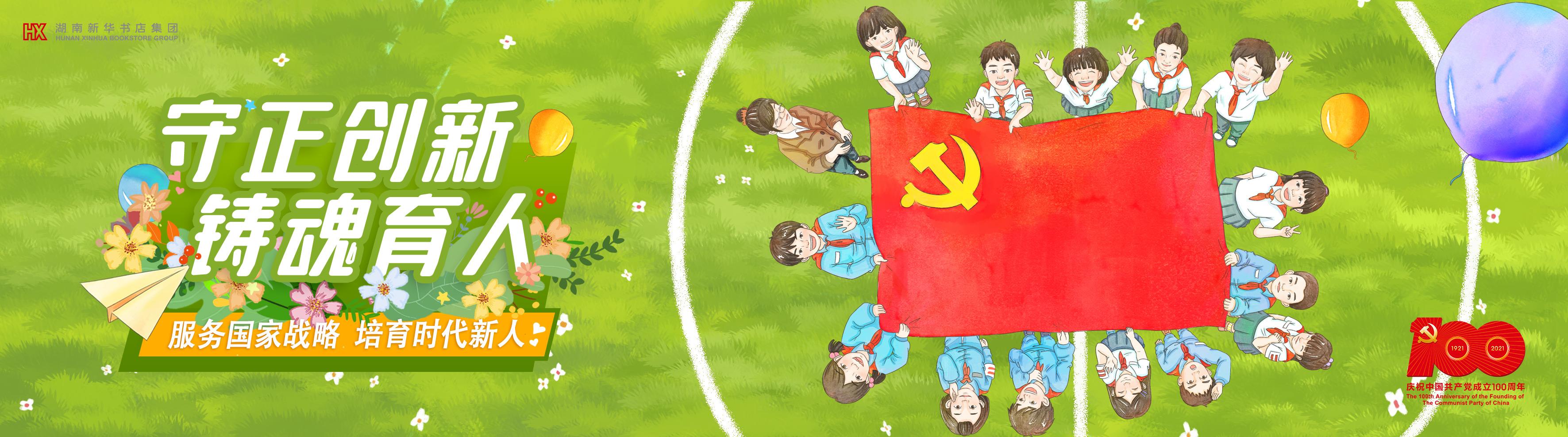 【序号6】【湖南】建党100周年