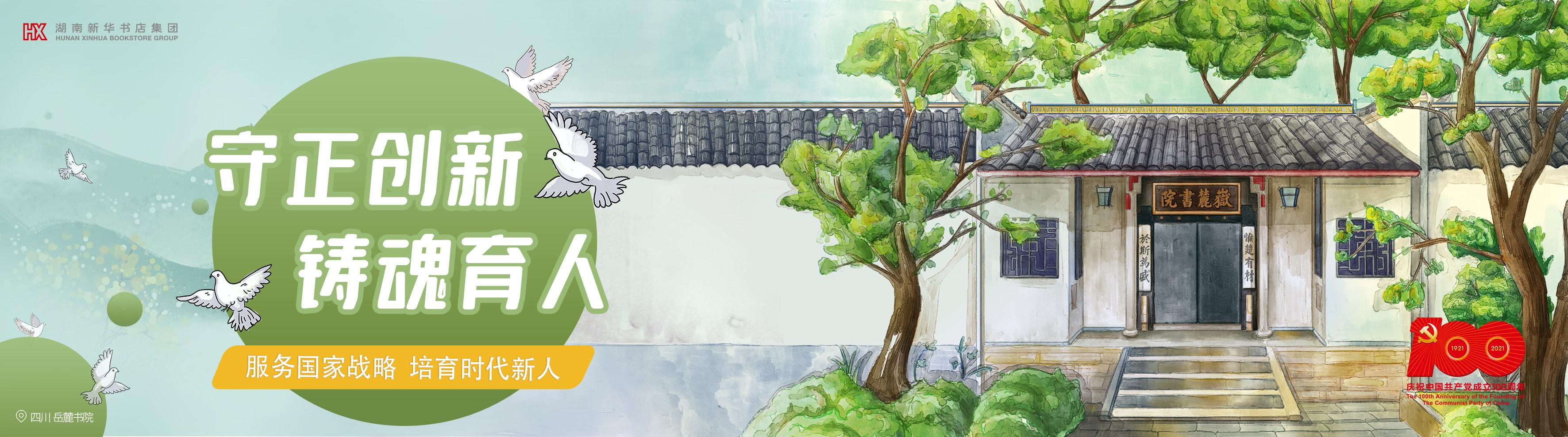 【序号1】【湖南】岳麓书院品牌图