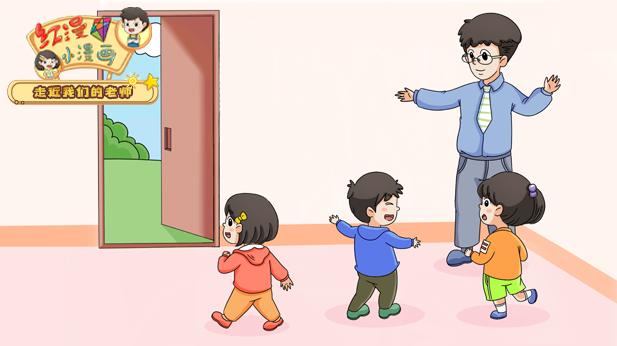 【漫画系列】走近我们的老师