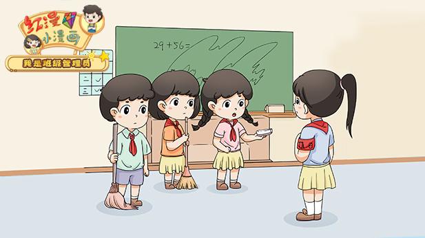 【漫画系列】我是班级管理员