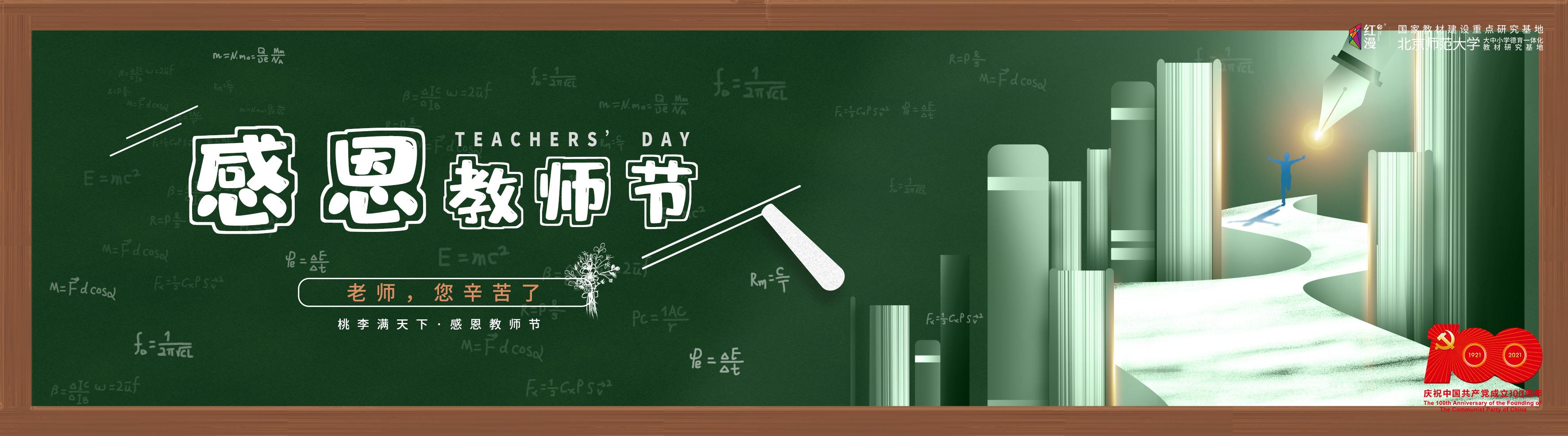 【序号4】【全国】教师节